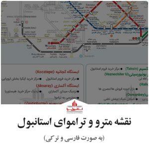 Map Metro istanbulsara